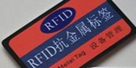 RFID (NFC) applications